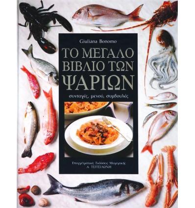 Giuliana Bonomo - Το μεγάλο βιβλίο των ψαριών