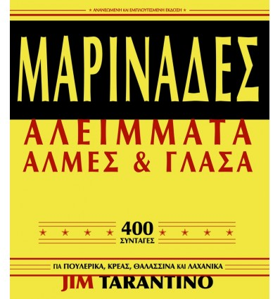Jim Tarantino Μαρινάδες -Αλείματα, Άλμες & Γλάσα