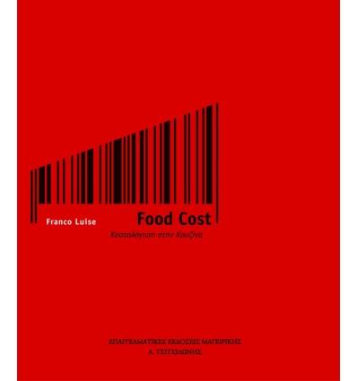 Franco Luise Food Cost - Kοστολόγηση στην Κουζίνα