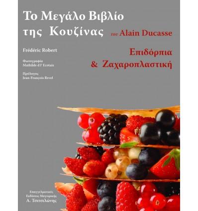 Alain Ducasse - το Μεγάλο βιβλίο της κουζίνας - Επιδόρπια