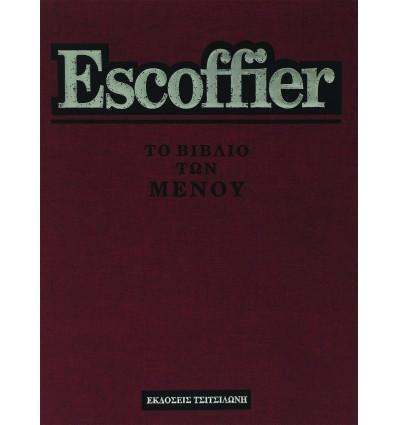 Auguste Escoffier - Το Βιβλίο των Μενού.
