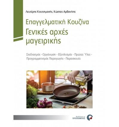 Επαγγελματική κουζίνα - Γενικές αρχές μαγειρικής